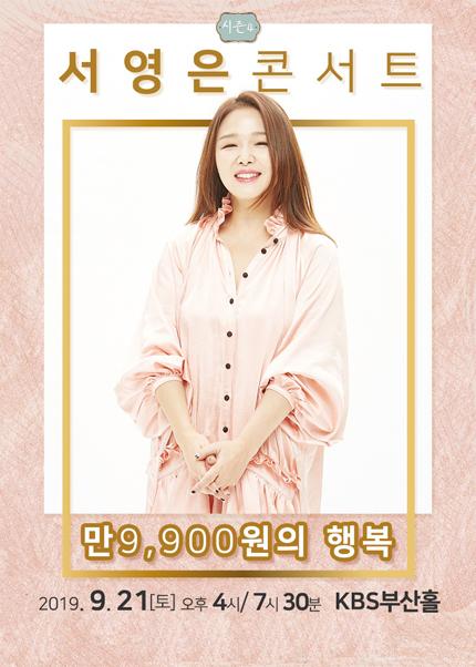 [부산] 2019 [만9,900원의행복] 서영은 콘서트 시즌4