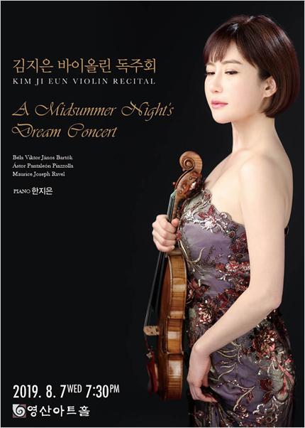 김지은 바이올린 독주회
