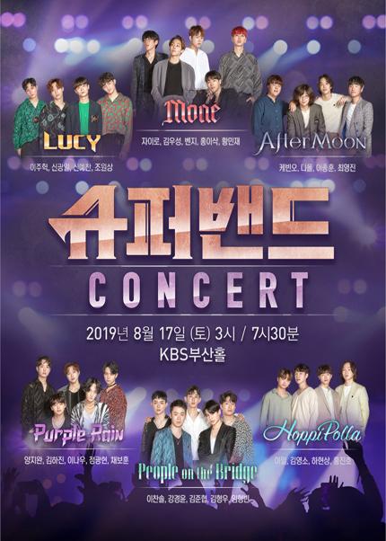 [부산] 2019 슈퍼밴드 콘서트