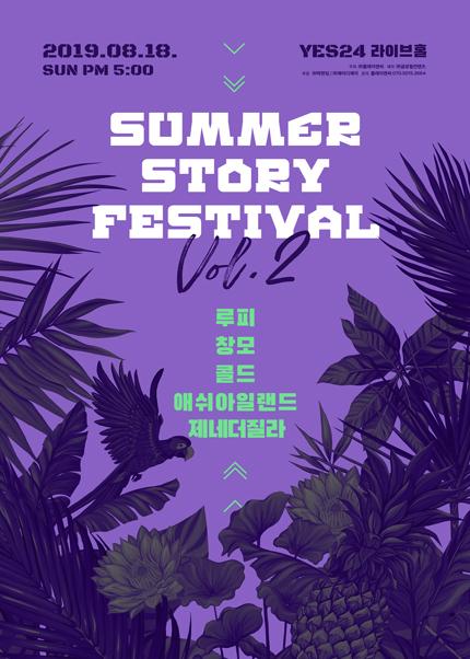 Summer Story Festival Vol.2