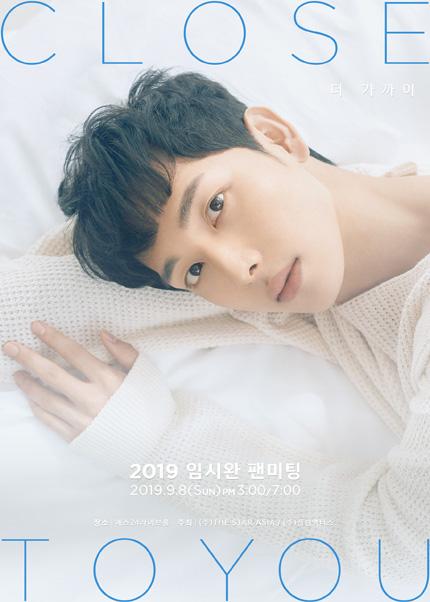 2019 임시완 팬미팅