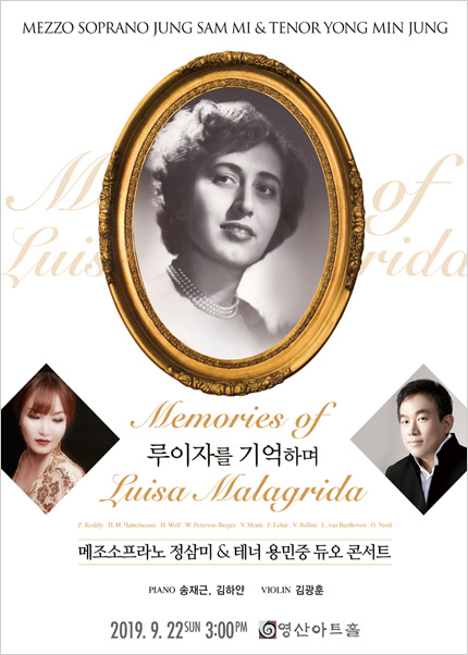 메조소프라노 정삼미 & 테너 용민중 듀오 콘서트