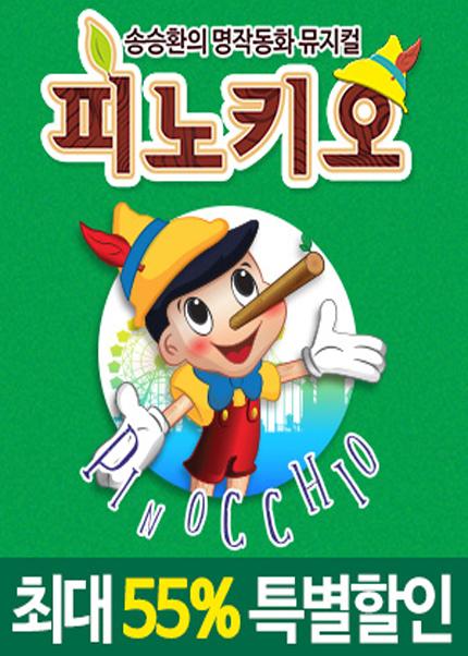 2019 송승환의 명작동화 뮤지컬<피노키오>