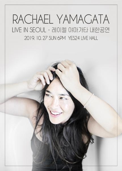 2019 레이첼 야마가타 내한공연