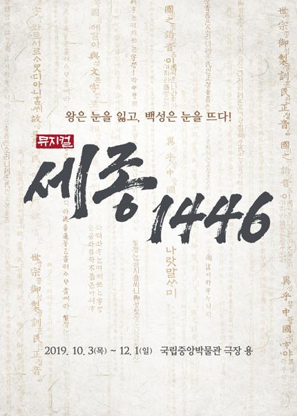 뮤지컬 [세종,1446]