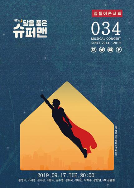 뮤지컬 집들이 콘서트 #34.달을품은슈퍼맨