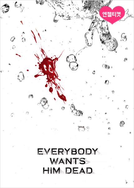 연극 <Everybody Wants Him Dead>