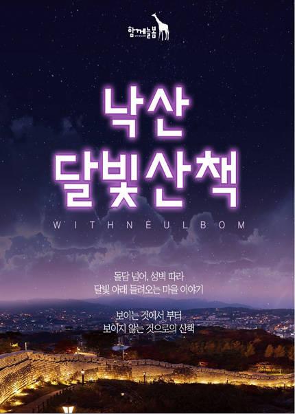 낙산 달빛산책 [함께늘봄]