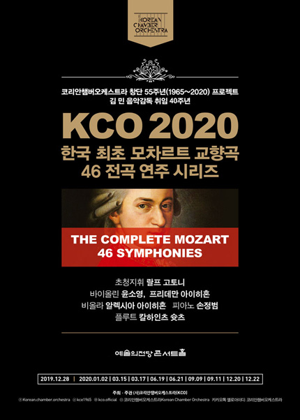 KCO와 랄프 고토니의 모차르트 교향곡 46 전곡 연주 시리즈 9