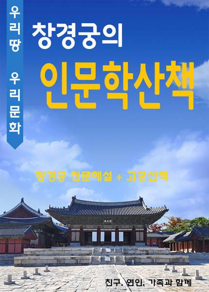 창경궁의 인문학산책