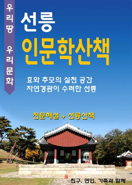 선릉 인문학산책