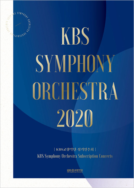 KBS교향악단 제760회 정기연주회