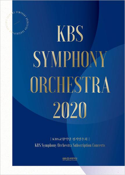 KBS교향악단 제761회 정기연주회