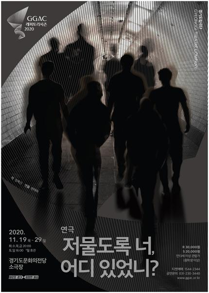 2020 경기도립극단 레퍼토리 시즌제 - 연극〈저물도록 너, 어디있었니?〉 - 수원