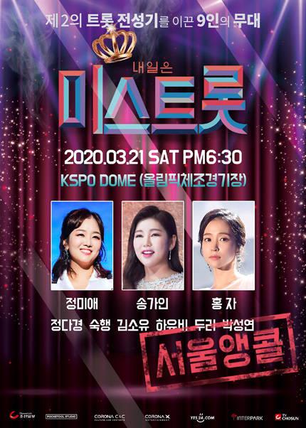 [서울 앵콜] 내일은 미스트롯 전국투어 청춘 콘서트