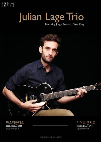 [라이브콘서트] 줄리안 라지 트리오(Julian Lage Trio)내한공연