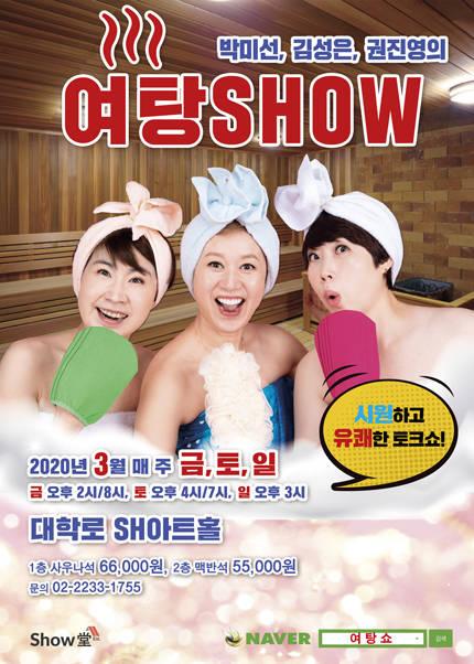 박미선,김성은,권진영의 여탕 SHOW