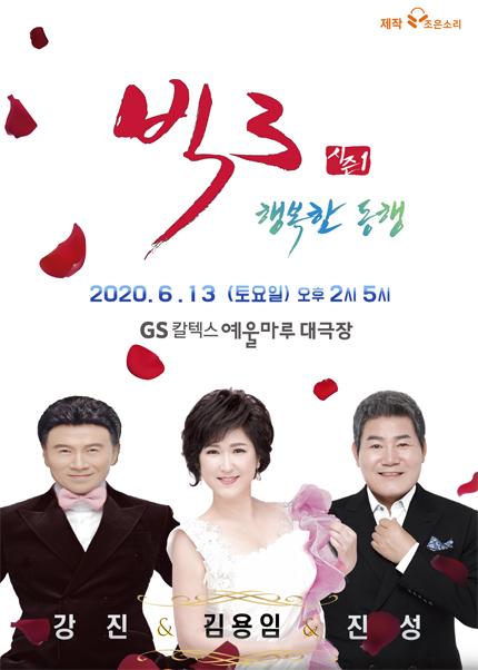 [여수] 빅3 [행복한 동행] 콘서트 (강진,김용임,진성)