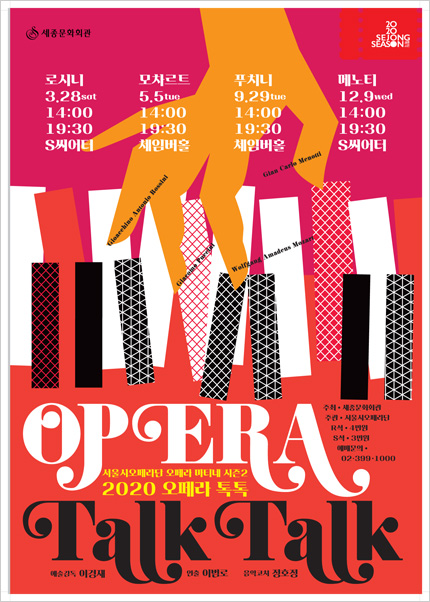 오페라마티네시즌2 오페라 톡톡-푸치니