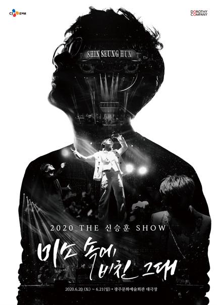[광주] 2020 THE신승훈SHOW <미소속에 비친 그대>