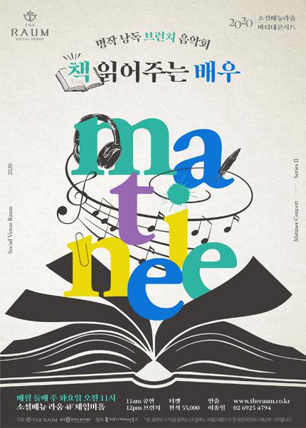 2020 라움 마티네 콘서트 [책 읽어주는 배우]
