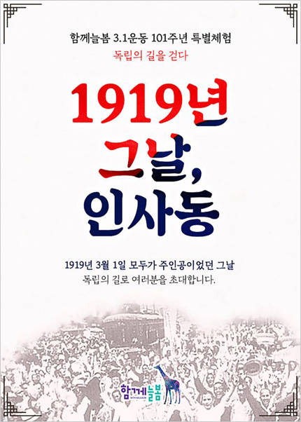 1919년 그날, 인사동[함께늘봄]