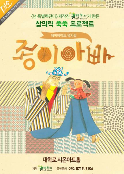 [미소티켓] 페이퍼아트 뮤지컬 [종이아빠]
