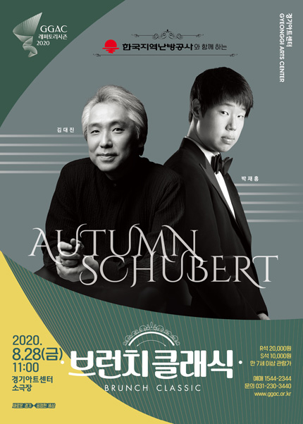 한국지역난방공사와 함께하는 11시의 클래식 : 가을 슈베르트