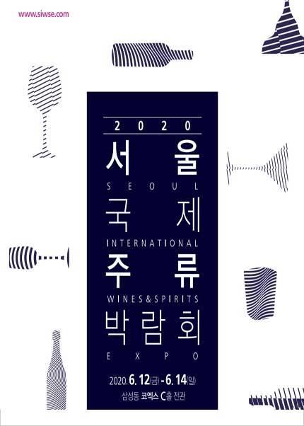 2020 서울국제주류박람회
