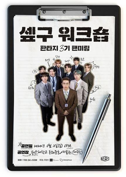 SF9 공식팬클럽 FANTASY 3기 팬미팅[셒구 워크숍]