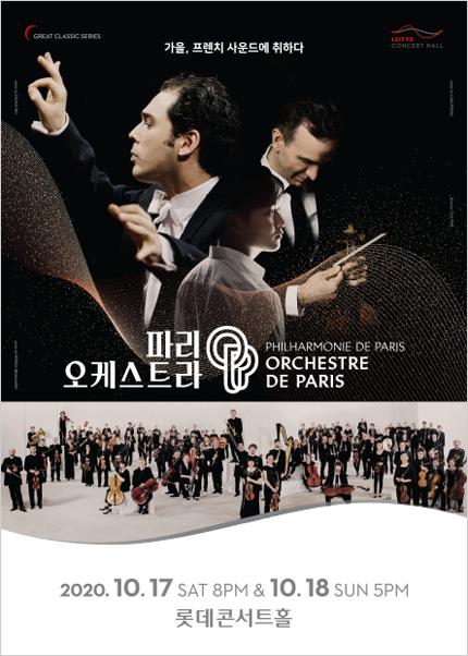 파리 오케스트라
