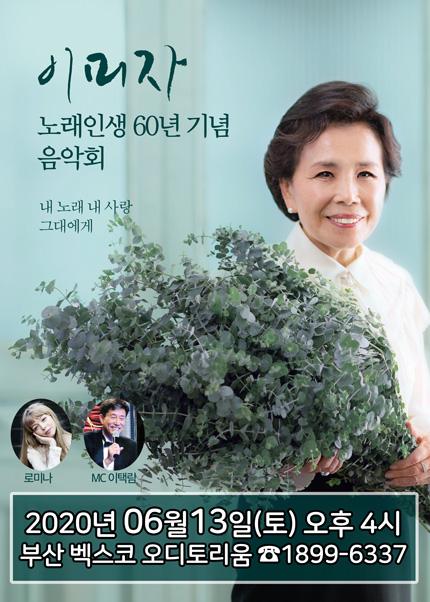 [부산] 노래인생 60년 기념 이미자 음악회
