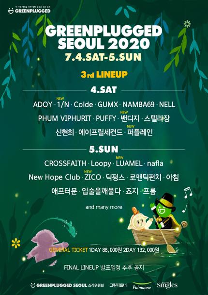 그린플러그드 서울 2020