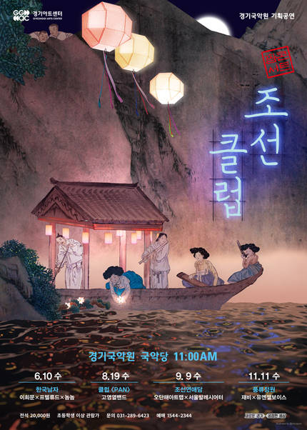 2020 경기국악원〈짬콘서트:조선클럽〉 재비&유엔젤보이스 - 용인