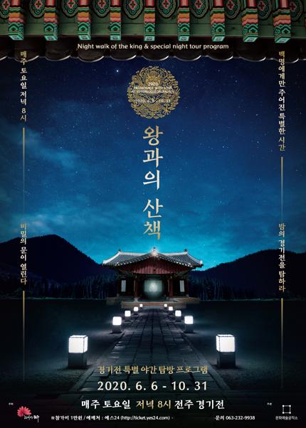 [전주] 2020 경기전 왕과의 산책