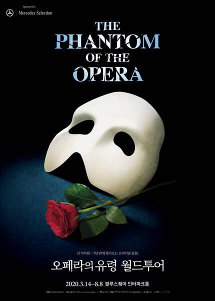 뮤지컬 <오페라의 유령> 월드투어-서울 (The Phantom of the Opera)