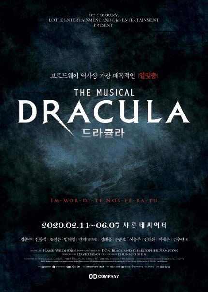 뮤지컬 드라큘라 (Dracula:The Musical)