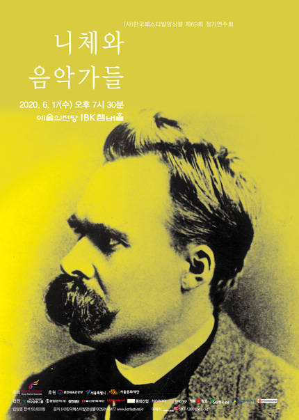 사)한국페스티발앙상블 제69회 정기연주회