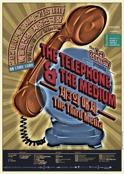 2020 대한민국오페라페스티벌 The Telephone & The medium