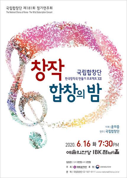 국립합창단 제181회 정기연주회 〈창작합창의 밤〉