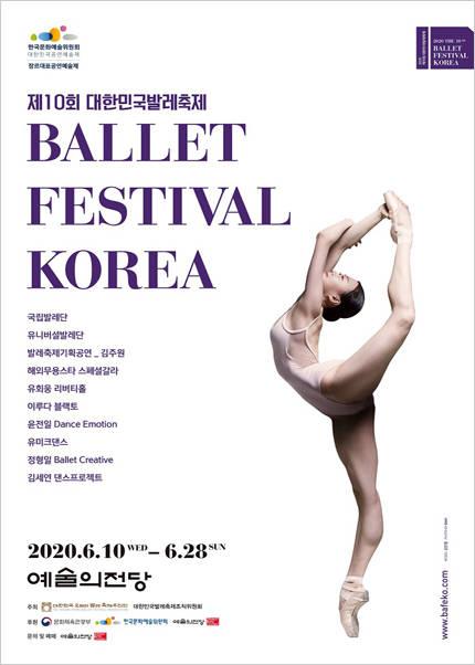 [2020 대한민국발레축제]유니버설발레단 Ballet Gala & Aurora's Wedding
