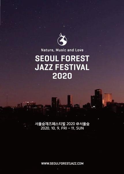 서울숲재즈페스티벌 2020 얼리버드 티켓