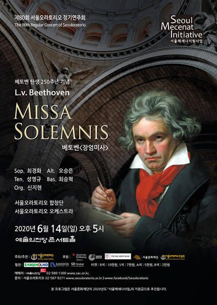 베토벤 장엄미사-베토벤 탄생 250주년 기념