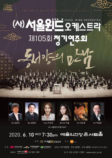 서울윈드오케스트라 제105회 정기연주회