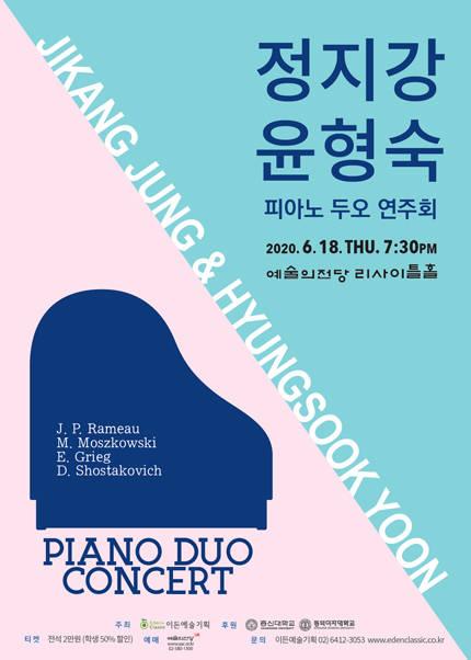 정지강 윤형숙 피아노 두오 연주회