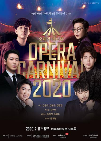 오페라 카니발 2020