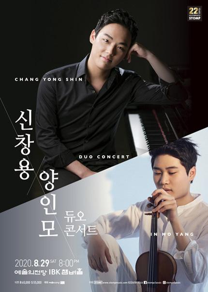 신창용 & 양인모 듀오 콘서트