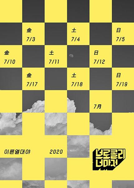 브로콜리너마저 여름 장기공연 '이른 열대야' - 2020