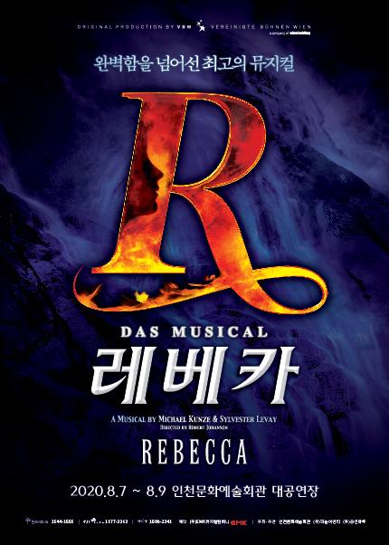 [인천] 뮤지컬 <레베카>