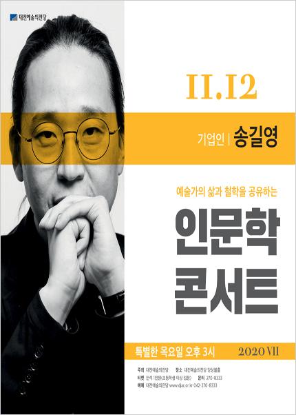 """2020 인문학콘서트 〈빅데이터 전문가 송길영의 """"진정성의 시대""""〉"""